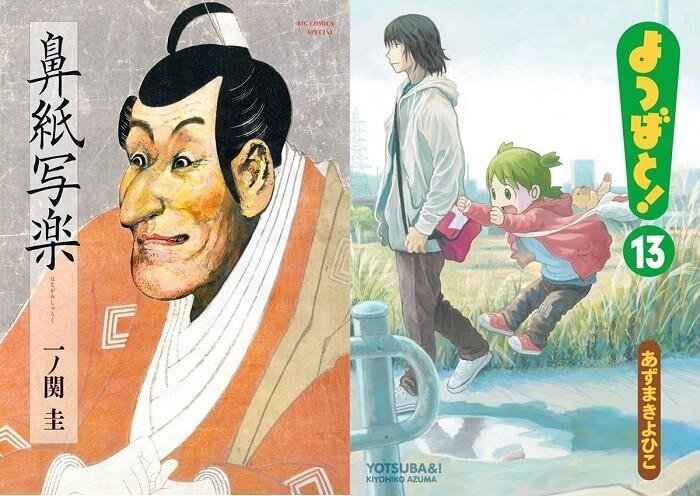 Vencedores do 20th Tezuka Osamu Cultural Prize | Manga