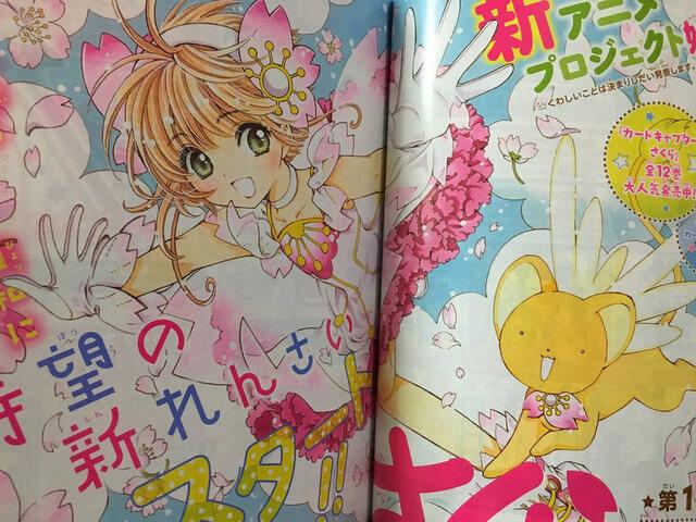 Cardcaptor Sakura terá novo Anime | Sequela