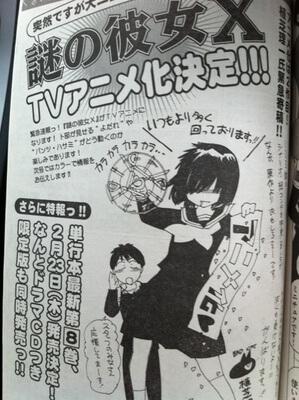 Manga Nazo no Kanojo X adaptada para Anime