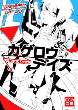 Top Vendas Light Novels por Série em 2014 | Kagerou Daze