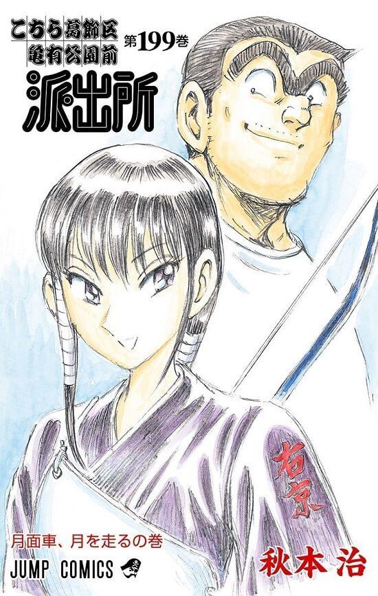 Manga KochiKame vai receber novo Projeto Anime | Manga KochiKame vai Terminar ao Fim de 40 Anos