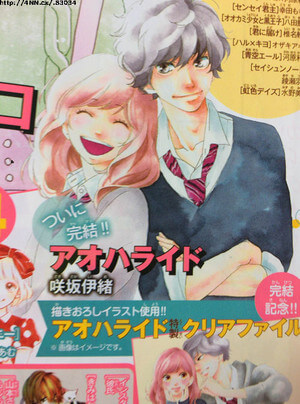 Manga Ao Haru Ride termina em fevereiro