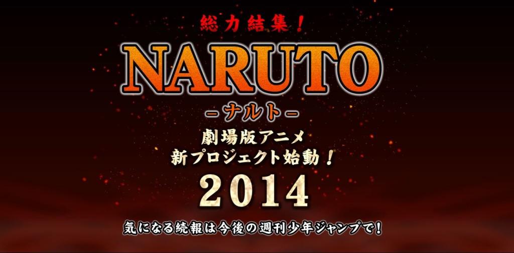 Último filme de Naruto estreia este ano!