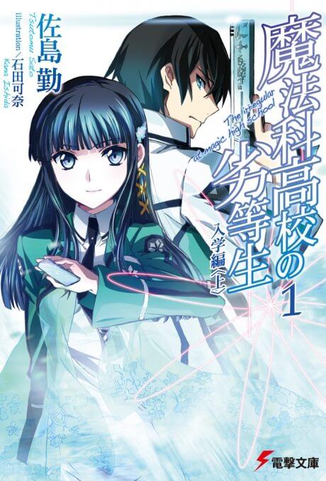 Top Vendas Light Novels por Série em 2014 | Mahouka Koukou no Rettousei