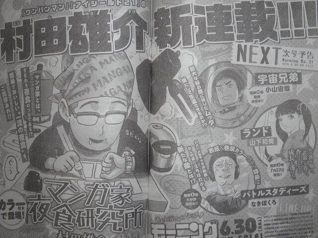 Novo Projeto de Yusuke Murata é... | SURPRESA