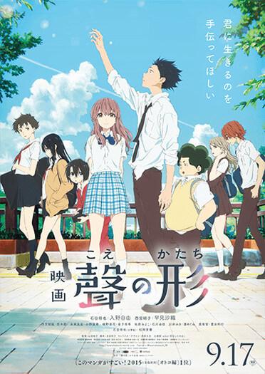 Koe no Katachi divulgou Trailer Completo | Filme | Koe no Katachi apresenta Elenco em Longo Vídeo Promo | Filme