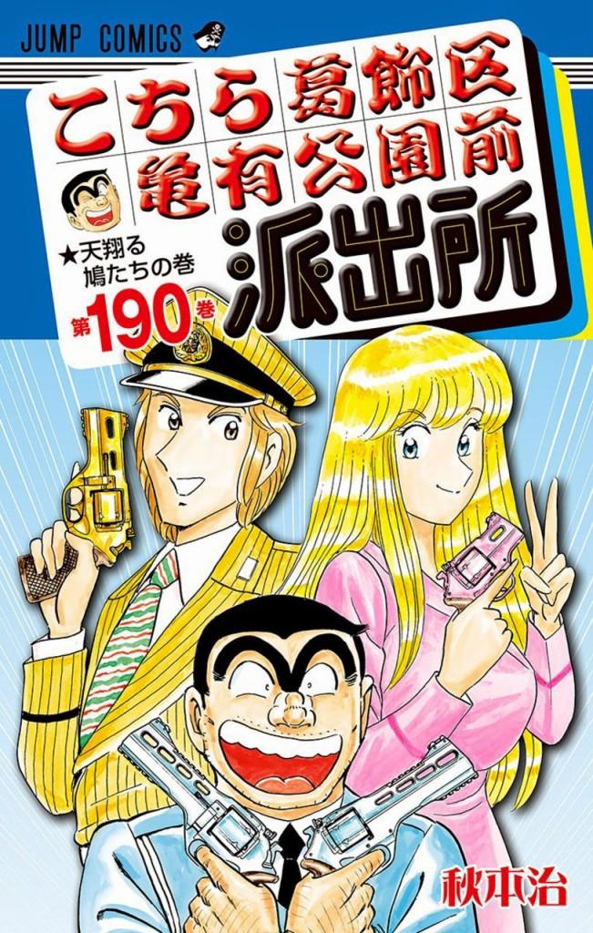Fãs votam na série Manga que querem ver terminar - Kochikame
