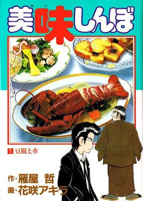 Fãs votam na série Manga que querem ver terminar - Oishinbo