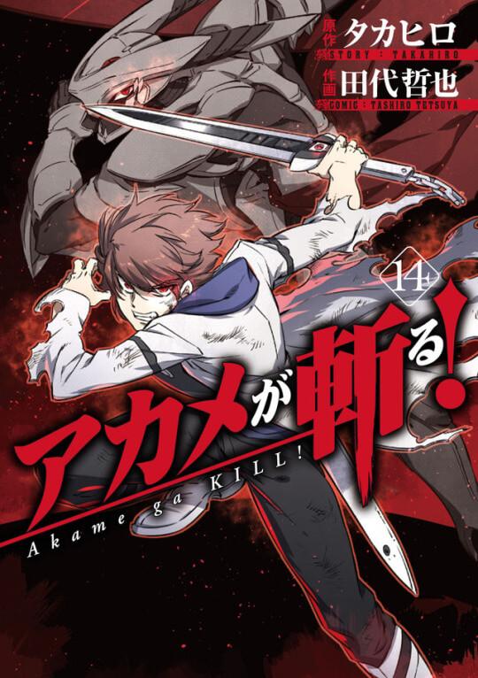 Hinowa ga Yuku - Novo manga do autor de Akame ga KILL