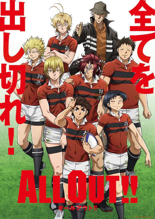 ALL OUT revelou Dia de Estreia e Novo Poster Promocional | ALL OUT apresenta Tema Ending dos Sukima Switch | Trailer #1 | ALL OUT listado com 25 Episódios | Anime