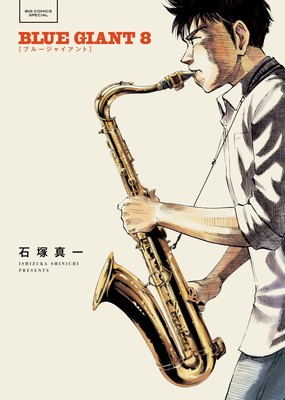 Manga Blue Giant Jazz acaba