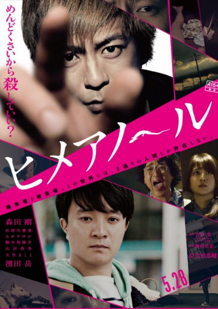 Hime Anole Keisuke Yoshida Poster