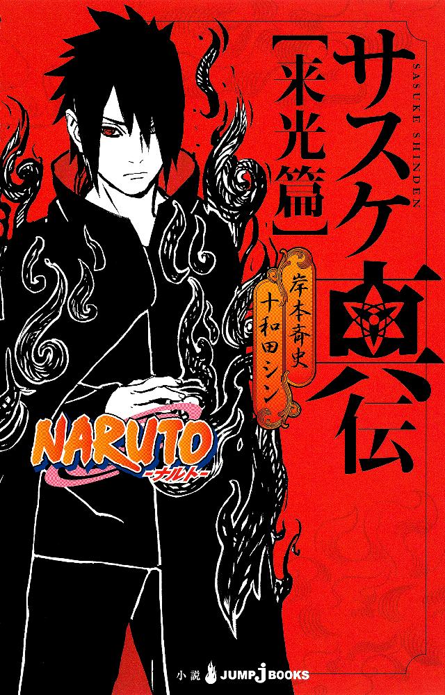 Naruto Shippuden - Adaptações de 3 Novels a Caminho
