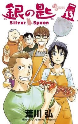 Manga Silver Spoon Continua neste mês