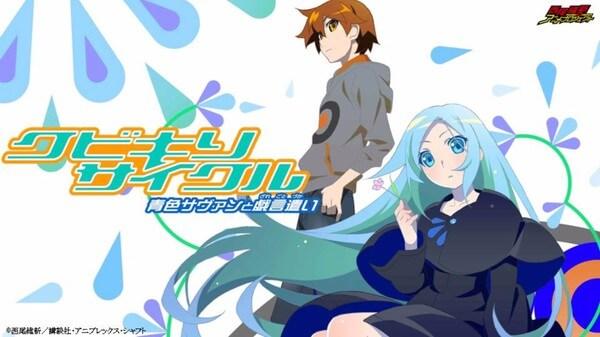 Zaregoto OVA será dividida em 8 Volumes