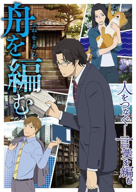 Fune wo Amu revelou Primeiro Teaser da Série Anime
