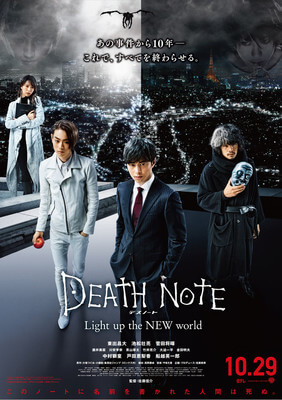 Death Note Light up the NEW world live action
