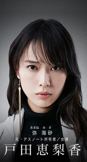Erika Toda death note light up the new world live action 2016