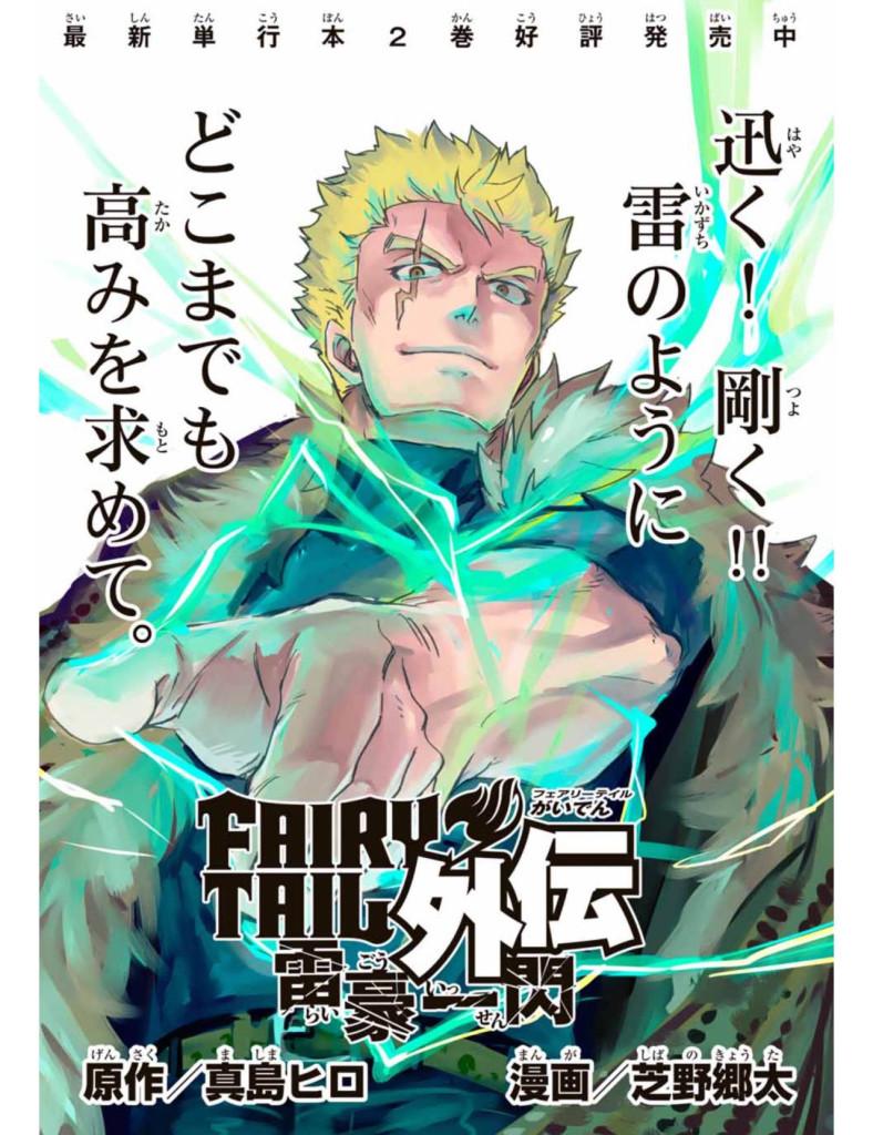 Fairy Tail Gaiden Termina com Manga sobre Laxus
