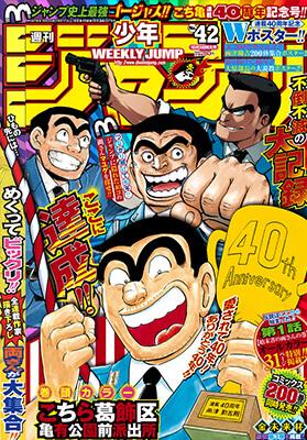 Mangas Shonen Jump reúnem-se em homenagem a Kochikame