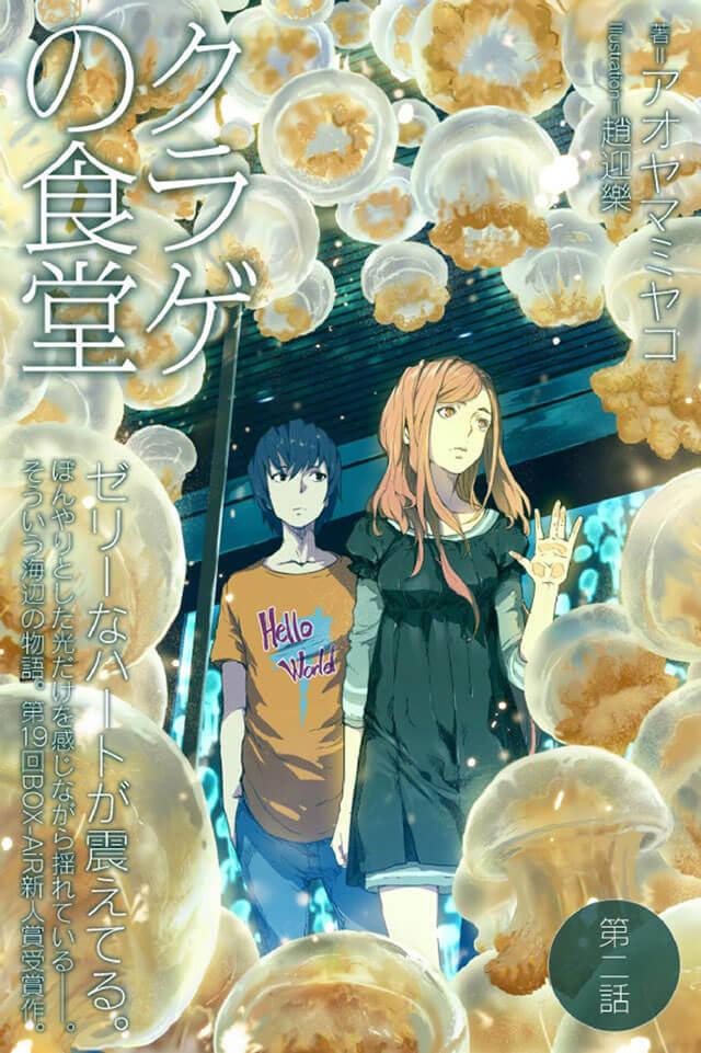 Kurage no Shokudou - poster promocional