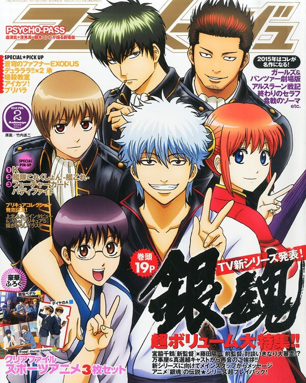 Novo anime de Gintama destacado na Animage e Animedia