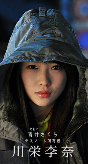 Rina Kawaei death note lught up the new world live action 2016