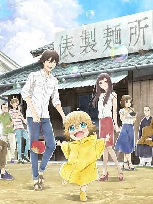 udon-no-kuni-no-kiniro-kemari-poster-promocional