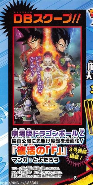 Filme Dragon Ball Z Fukkatsu no F adaptado para Manga