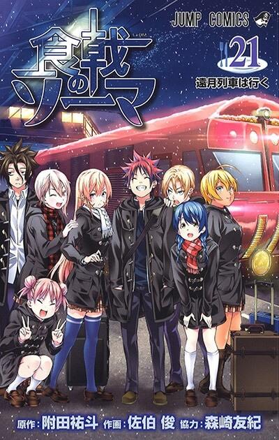 Capa Manga Shokugeki no Souma Volume 21 apresentada