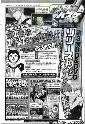 Terceira Temporada Kuroko no Basket terá 26 episódios