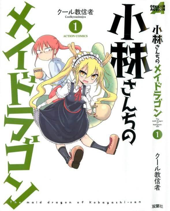 Anime Kobayashi-san Chi no Maid Dragon estreia em janeiro 2017 | Kobayashi-san Chi no Maid Dragon - Manga perto do Clímax