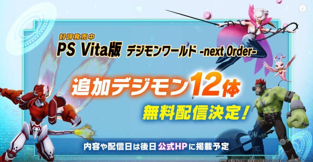 Digimon World Next Order revela Trailer   Bandai