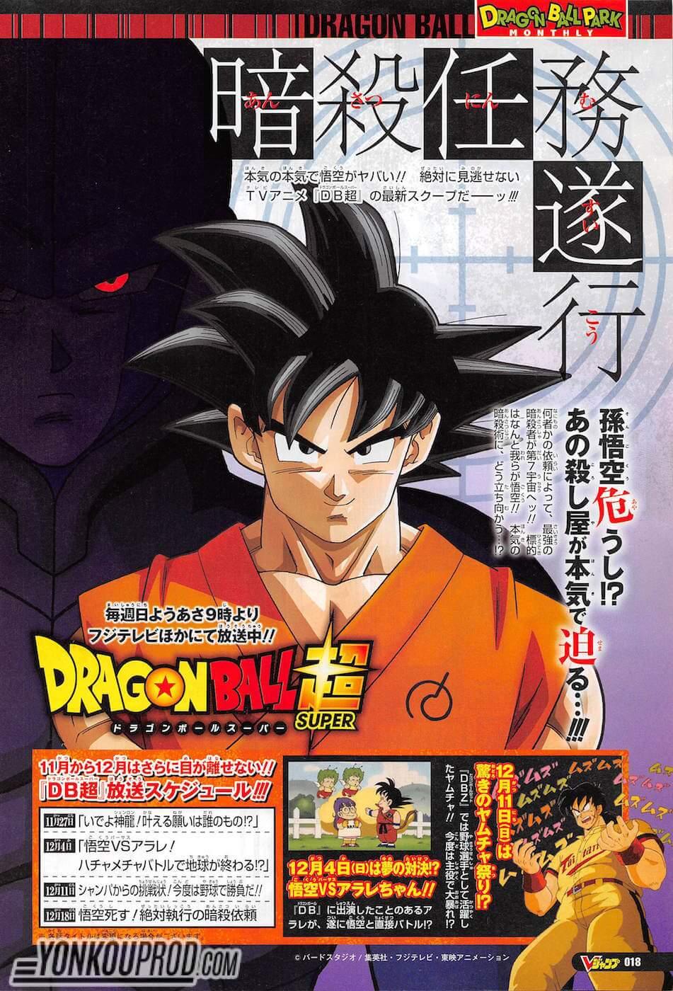 Calendário Dragon Ball Super Janeiro 2017 Poster