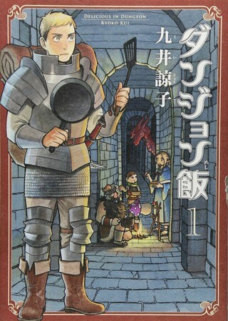 dungeon-meshi-capa-volume