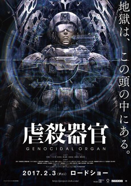 Genocidal Organ revela Dia de Estreia e Novo Poster | Filme | Genocidal Organ divulgou Novo Vídeo Promocional | Filme