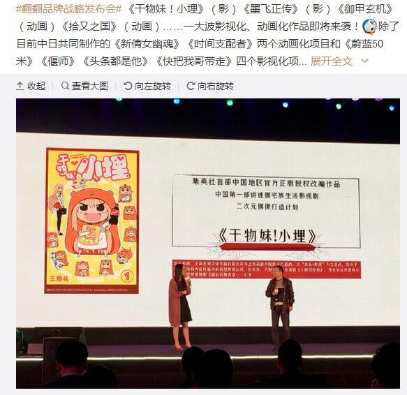 Himouto Umaru-chan vai receber Live Action na China