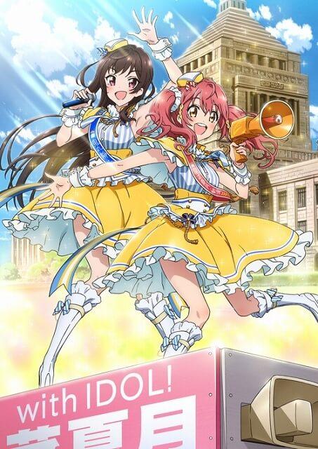 idol-jihen-poster-promocional