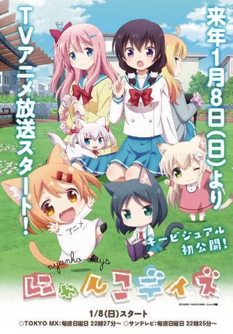 nyanko-days-poster-promocional
