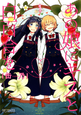 Spirits and Cats Ears e A Kiss and White Lily for Her licenciadas pela Yen Press