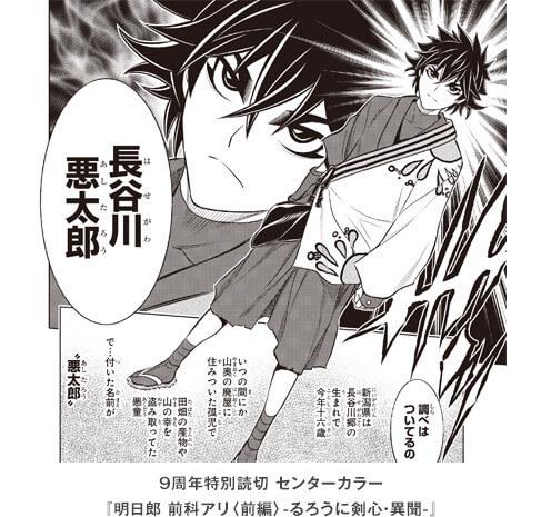 rurouni-kenshin-spinoff-ashitarou-3