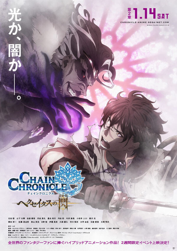 chain-chronicle-haecceitas-no-hikari-01