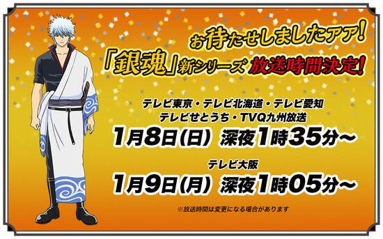 Novo Gintama revela Data de Estreia e Temas da Nova Série