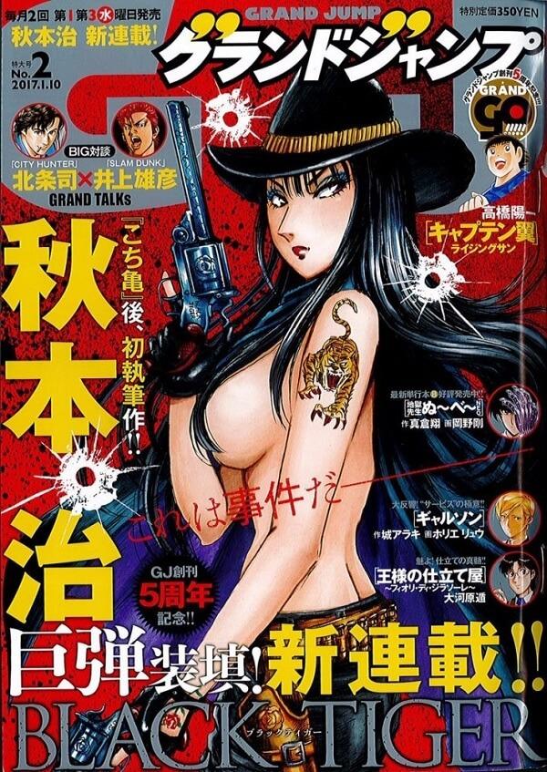 Osamu Akimoto lança Black Tiger | Novo Manga