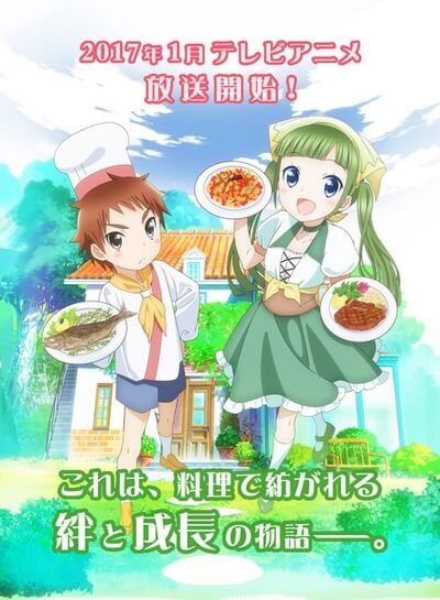 piace-watashi-no-italian-poster-promocional