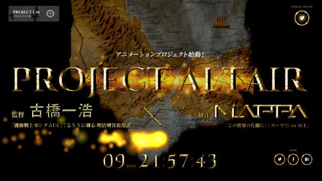 MAPPA e Kazuhiro Furuhashi revelam Project Altair | Anime