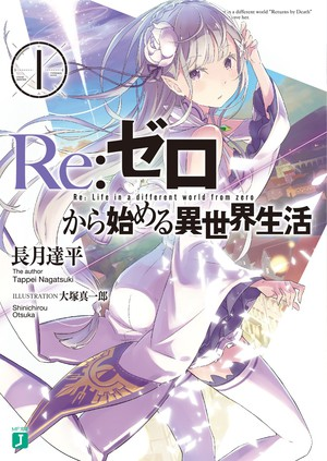 re-zero-ln