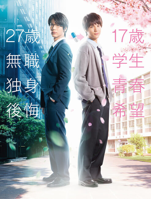 ReLIFE apresenta Arata Kaizaki Adulto e Jovem