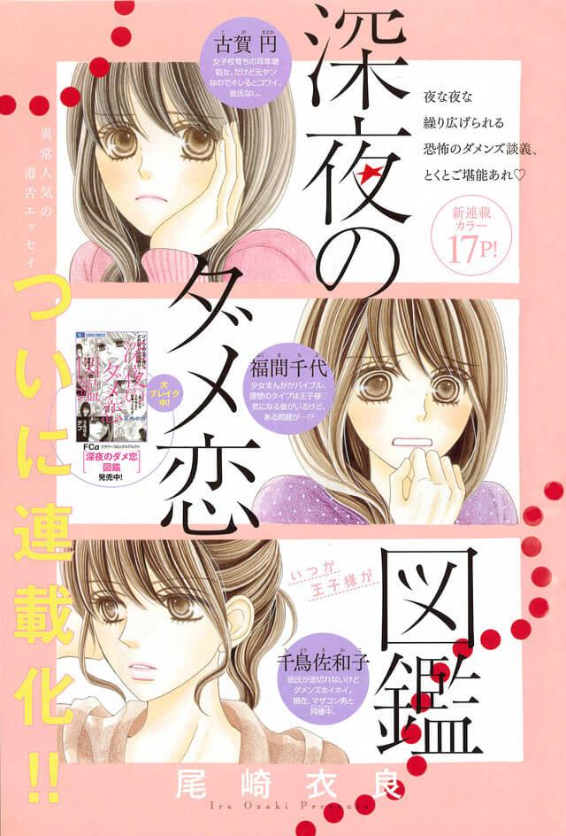 Top Mangas preferidos das Mulheres | 2017