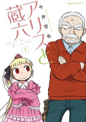 Alice to Zouroku Manga licenciado pela Seven Seas Entertainment Capa